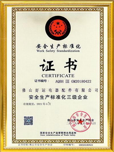 优德88手机app下载优德88官方网站登陆-安全生产证书
