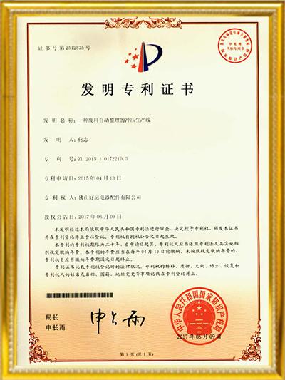 优德88手机app下载优德88官方网站登陆-发明专利证书