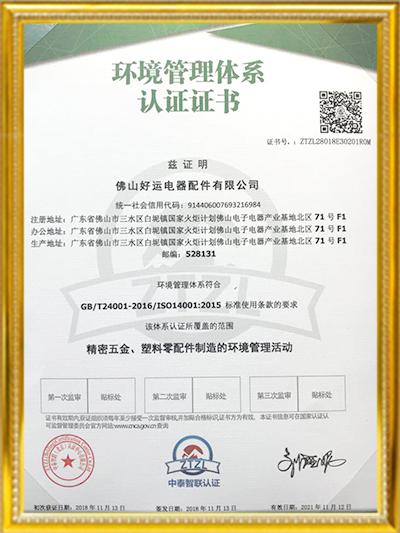 优德88手机app下载优德88官方网站登陆-环境管理体系专利证书