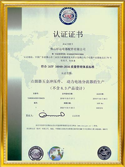优德88手机app下载优德88官方网站登陆-认证证书