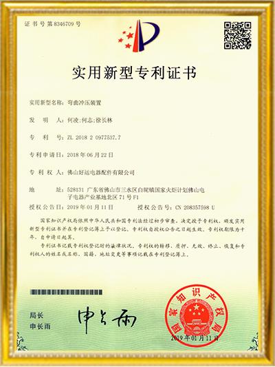 优德88手机app下载优德88官方网站登陆-实用新型专利证书