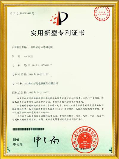 优德88手机app下载优德88官方网站登陆-新型专利证书