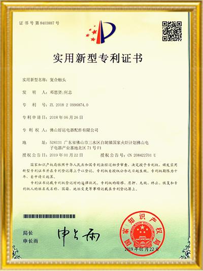 优德88手机app下载优德88官方网站登陆专利证书
