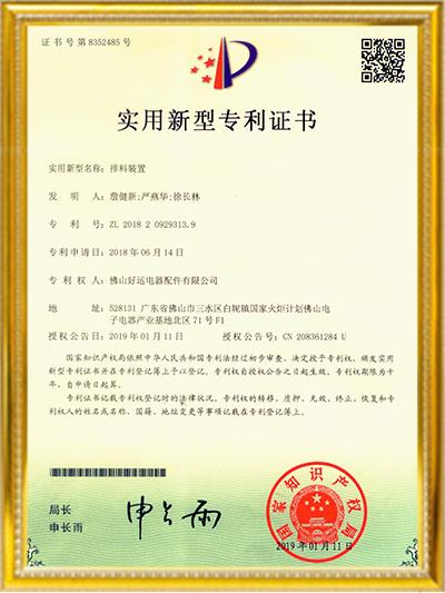 优德88手机app下载优德88官方网站登陆-专利证书